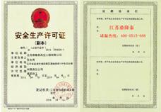 安全许可证书