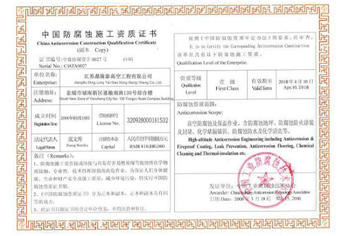 中国防腐蚀施工资质证书