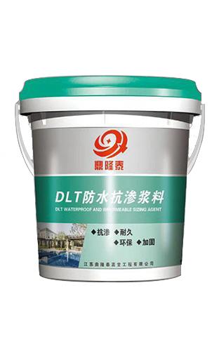 DLT防水抗渗浆料