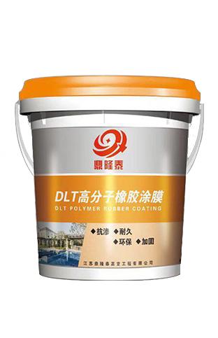 DLT高分子橡胶涂膜