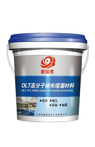 DLT高分子纳米堵漏材料